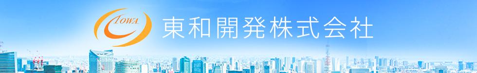 東和開発株式会社のコーポレートサイト